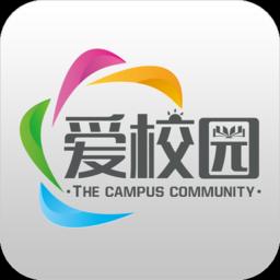 愛校園app官方版