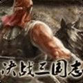 决战三国志1.6破解版
