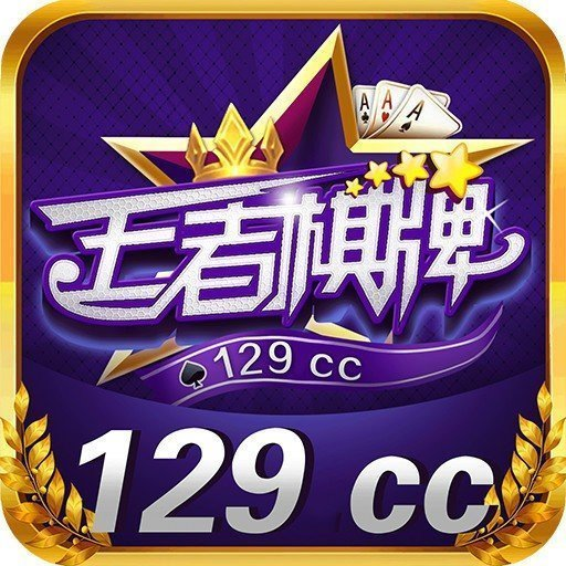 王者棋牌129cc老版本