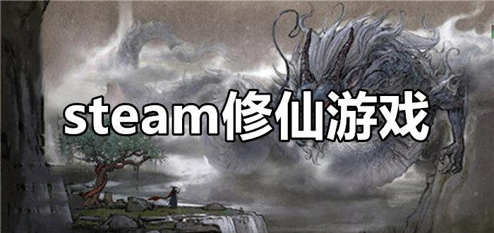 steam修仙游戏