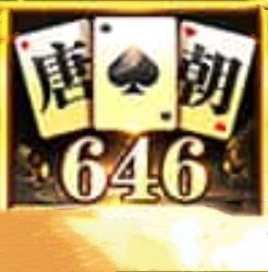 唐朝646