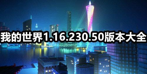 我的世界1.16.230.50
