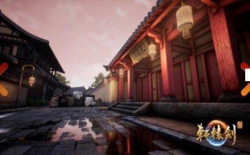 轩辕剑柒图2