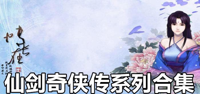仙剑奇侠传系列合集