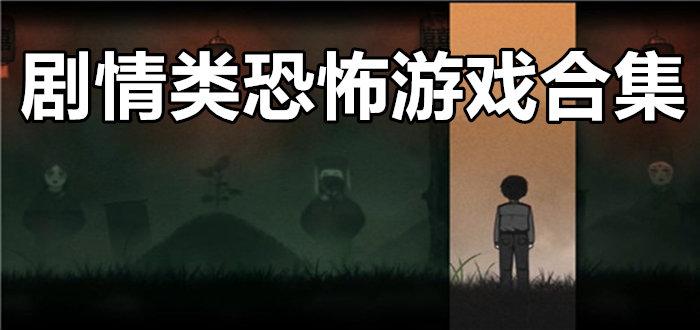 剧情类恐怖游戏合集