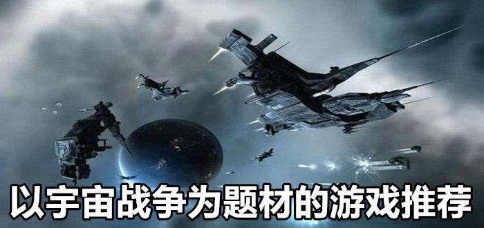 以宇宙战争为题材的游戏推荐