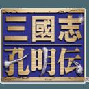 三国志孔明传正版