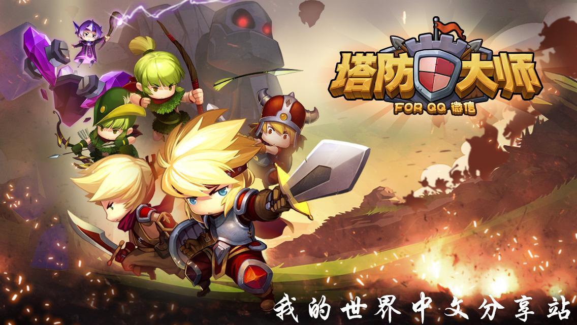 击败敌人并强化升级自己塔的游戏合集