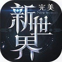 完美新世界