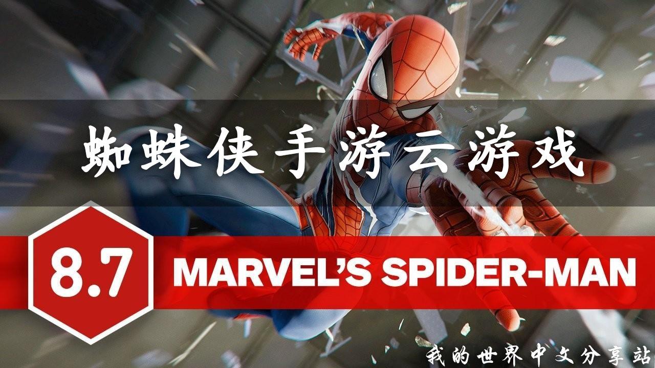 蜘蛛俠手游云游戲