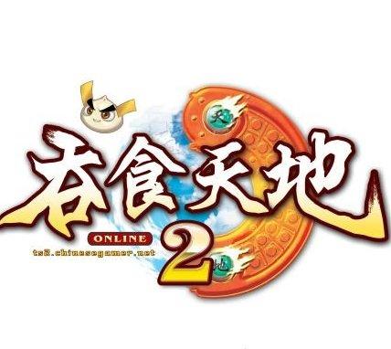 吞食天地2中文版