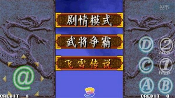 三国战纪乱世英雄图3
