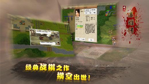 三国志姜维传无限道具版图1