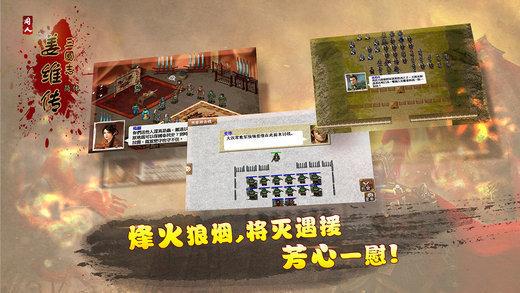 三国志姜维传无限道具版图3