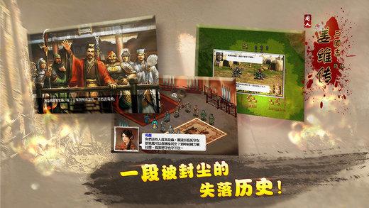 三国志姜维传无限道具版图2