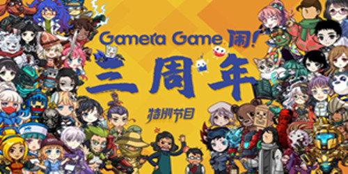 Gamera Game新游