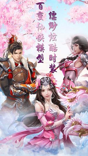 锦绣仙侠诀红包版图2
