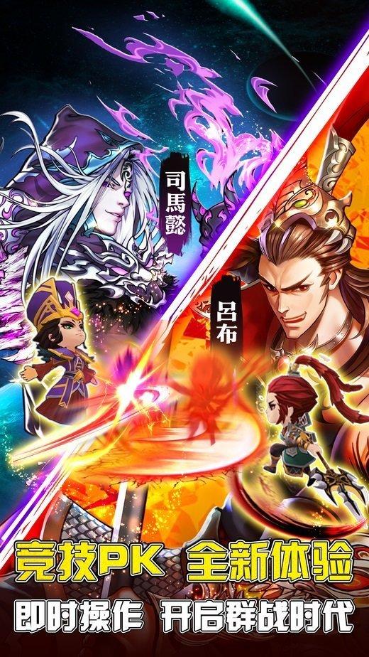 汉风幻想三国ol官方版正版图1