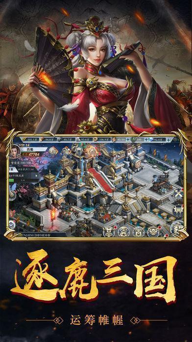 墨启三国战略版图2
