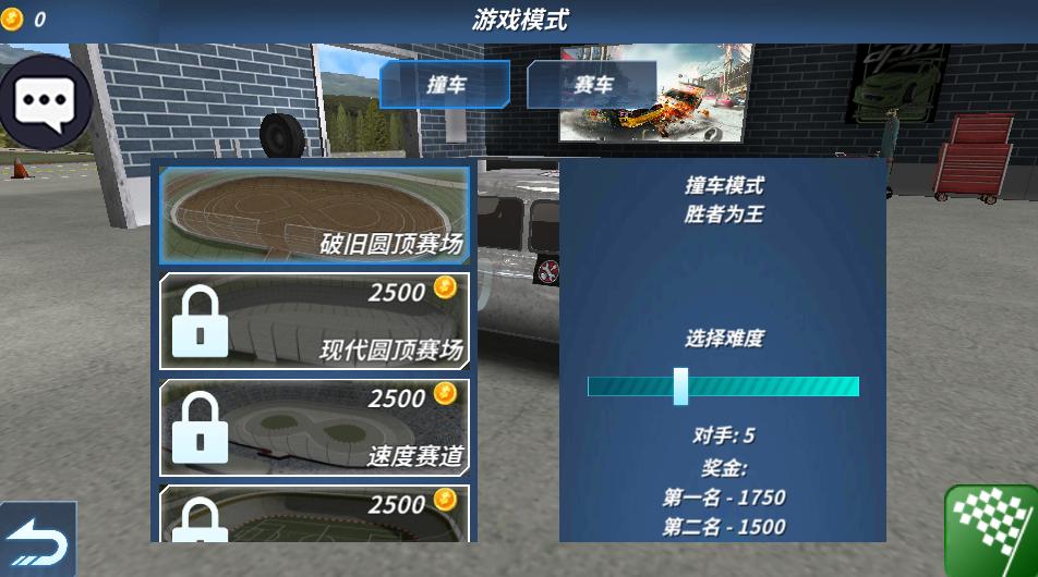 汽车碰撞模拟图4