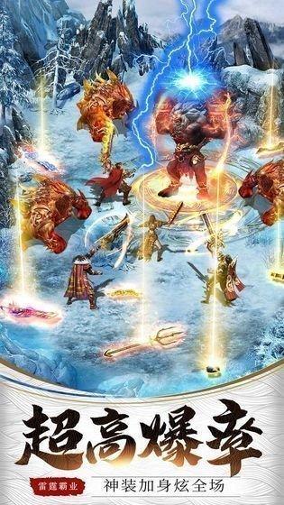 热血天堂传奇图2