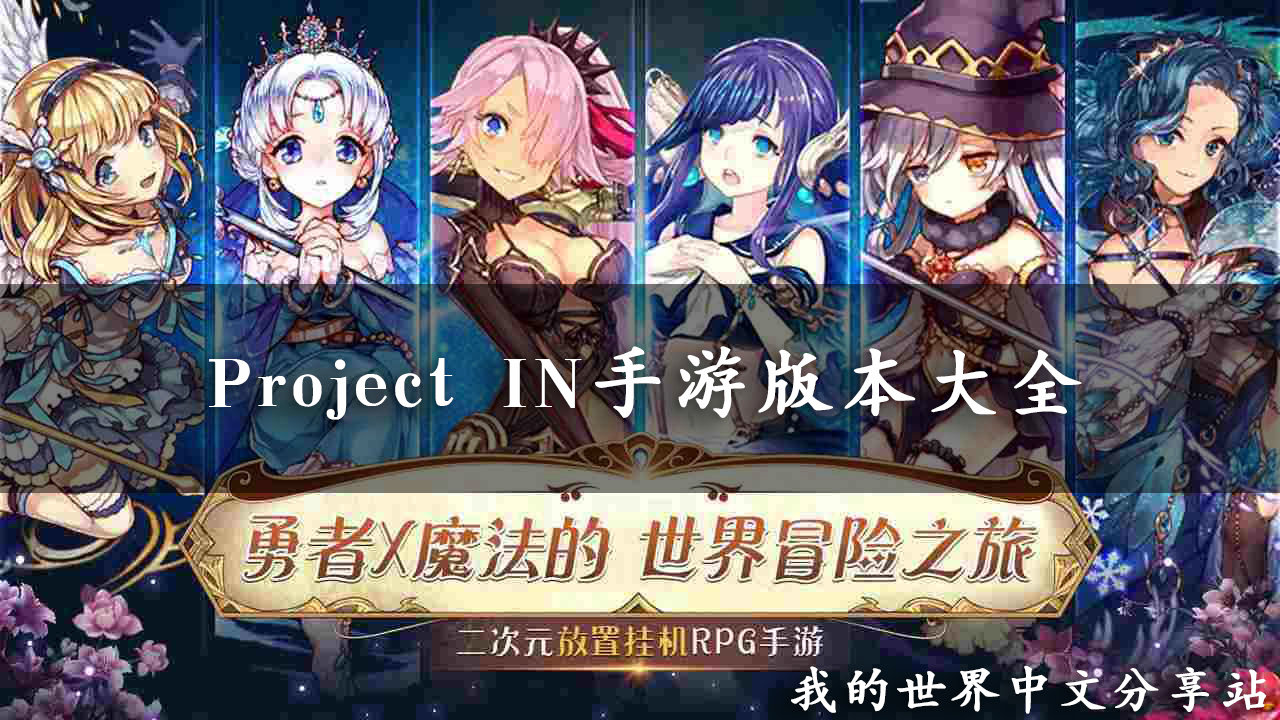 Project IN手游