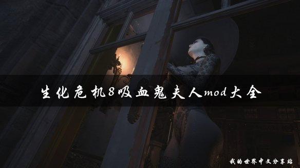 生化危机8吸血鬼夫人服装mod大全