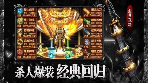 六道传说神途游戏