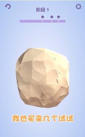 考古大师图3