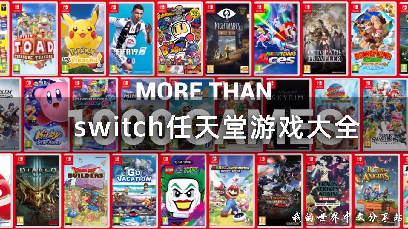 switch任天堂游戏大全