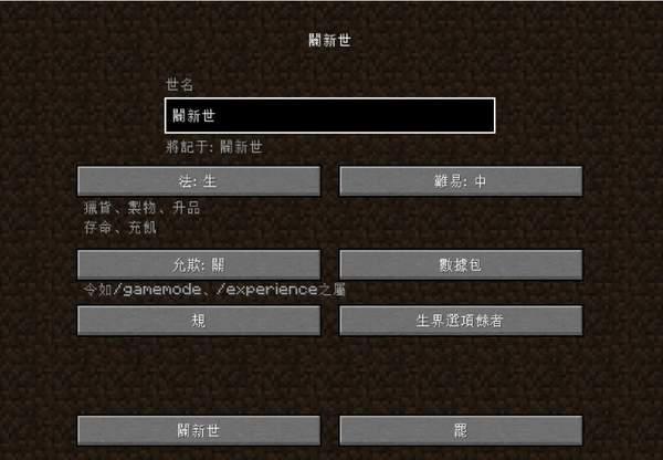 我的世界1.17版本