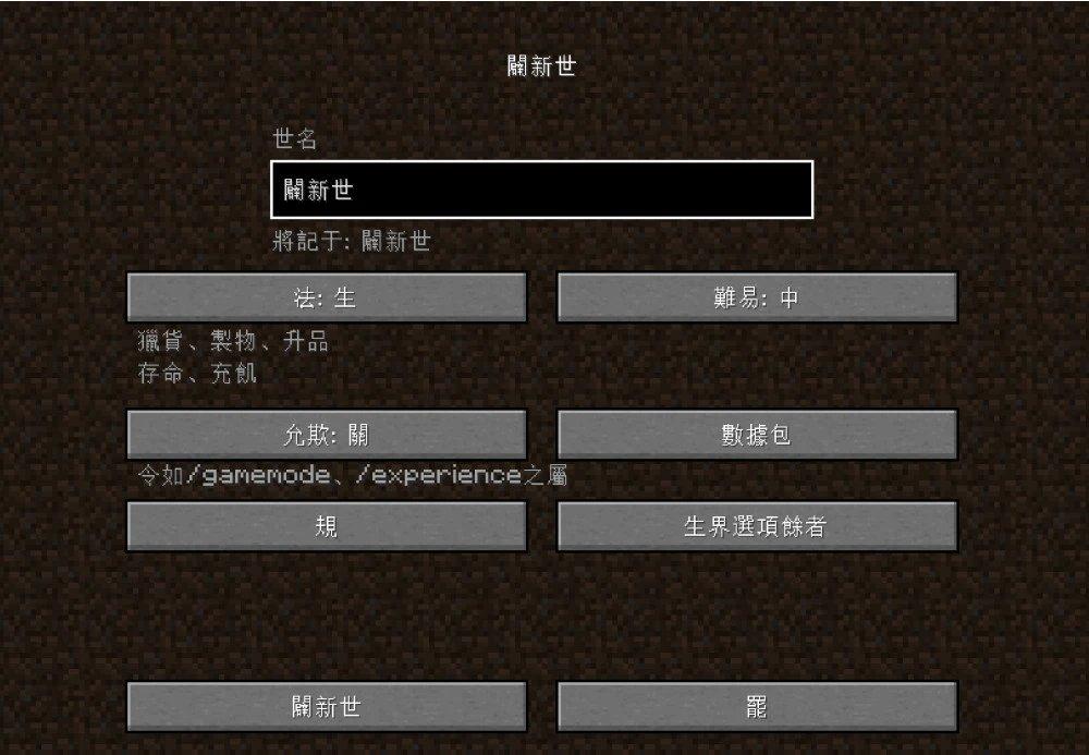 我的世界1.17版本图3