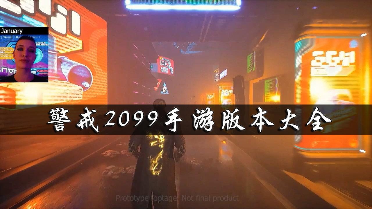 警戒2099