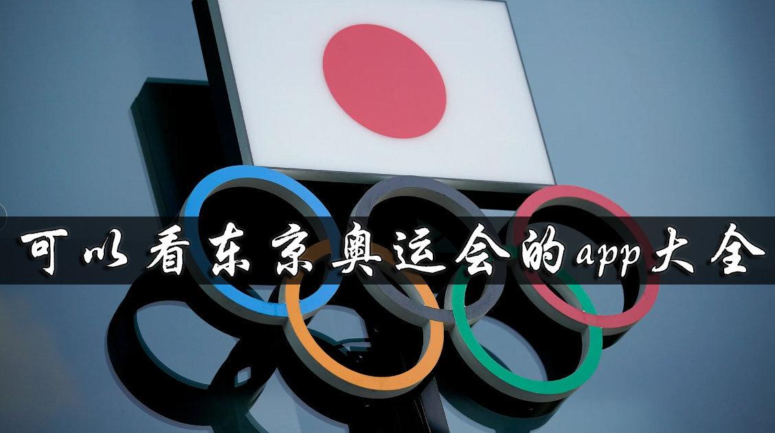 可以看东京奥运会的app