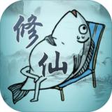 咸鱼修仙传测试版