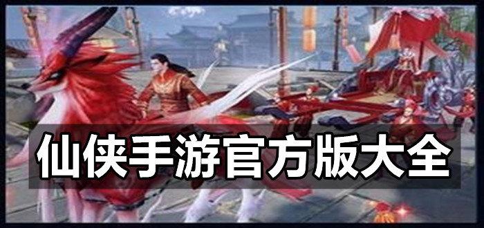 仙侠手游官方版