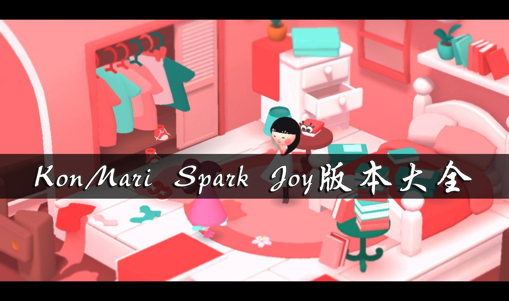 KonMari Spark Joy