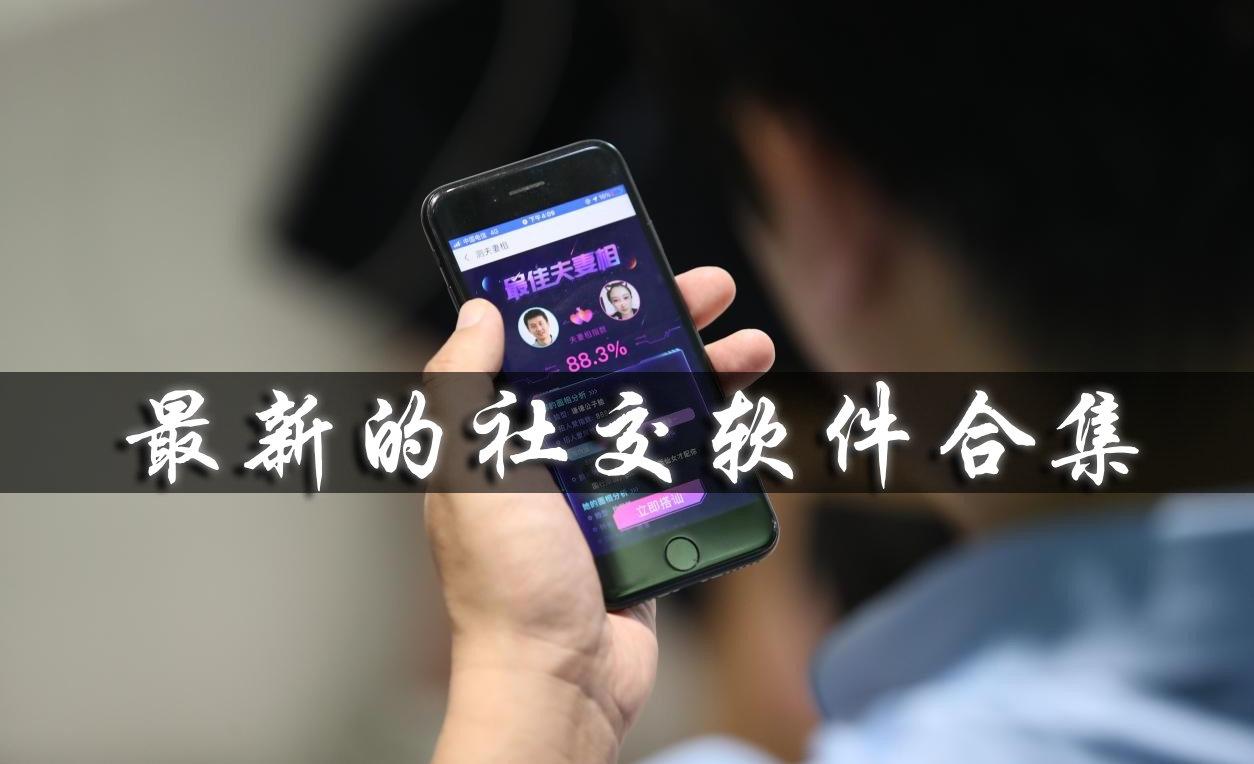 最新社交软件app排名
