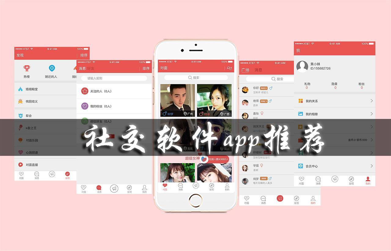 社交软件app推荐
