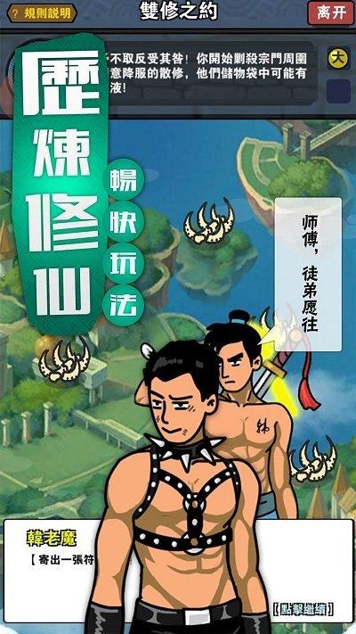 百将江湖ol官网版图3