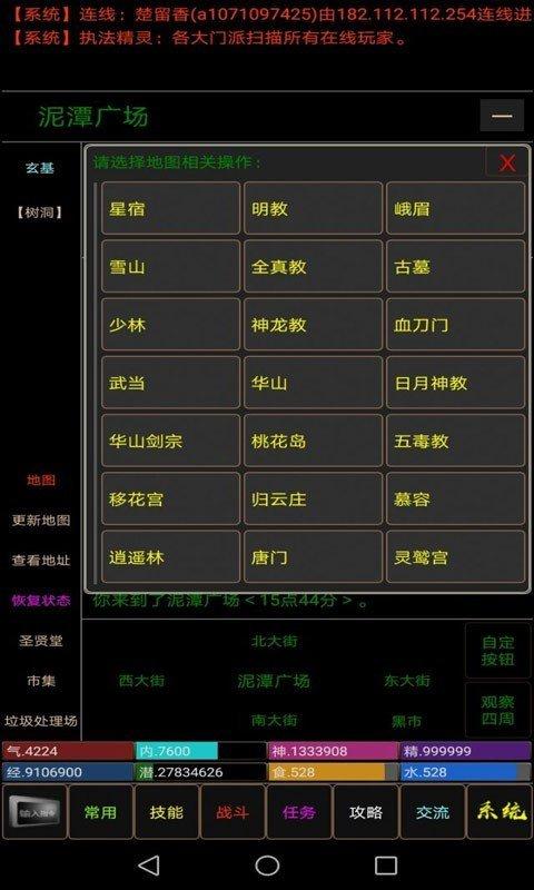 仙侠手游官网版测试号图2