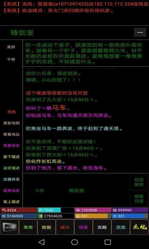 仙侠手游官网版测试号图1
