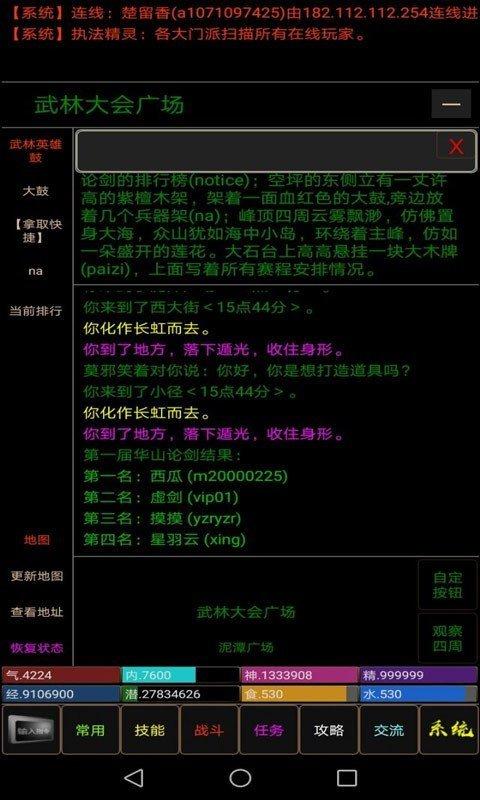 仙侠手游官网版测试号图3