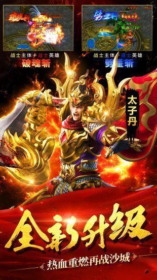 超变传奇赤焰皇城图1
