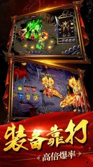 超变传奇赤焰皇城图3